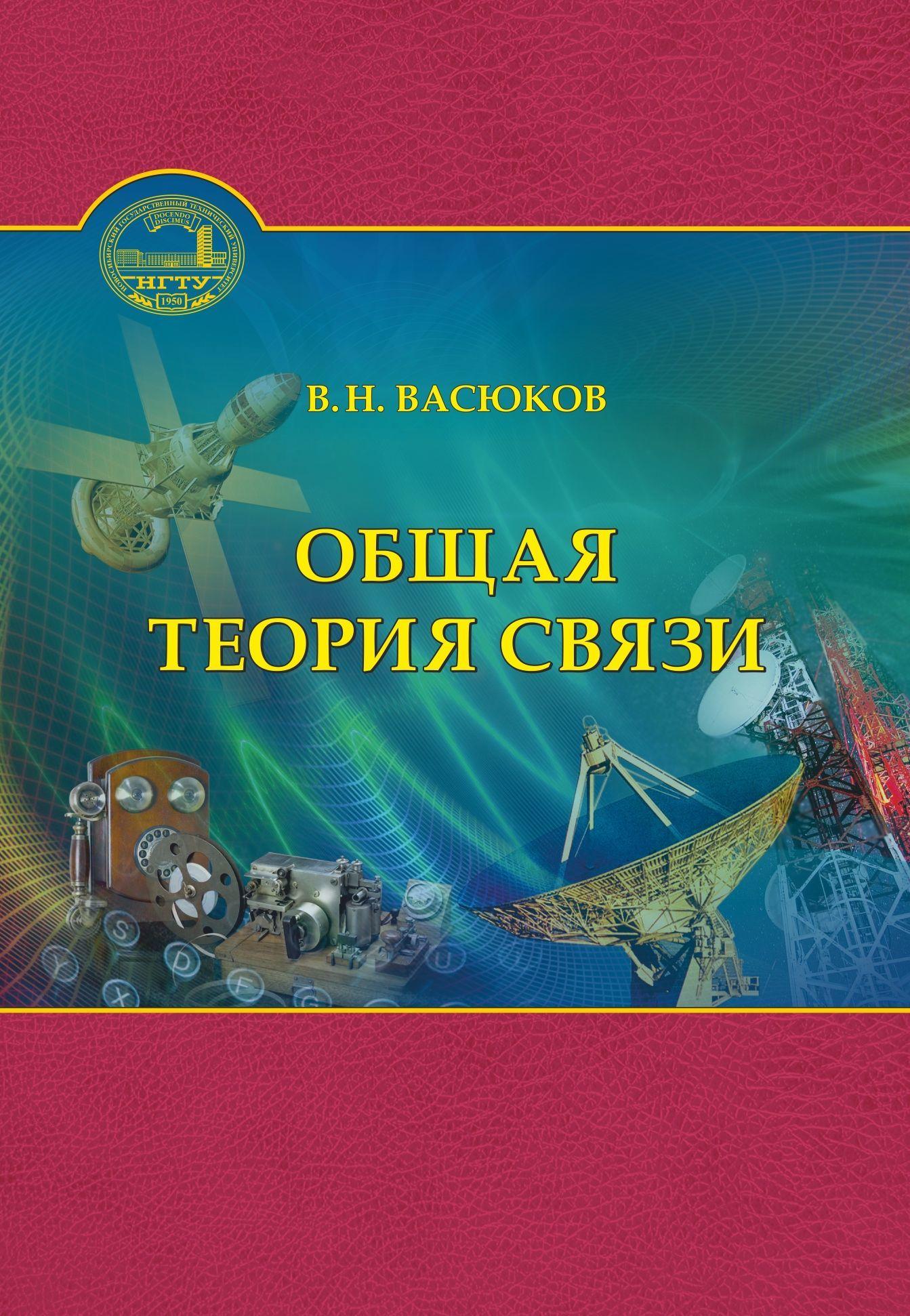 Василий Васюков Общая теория связи корабельные оптические системы связи