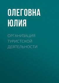 Олеговна Юлия - Организация туристской деятельности
