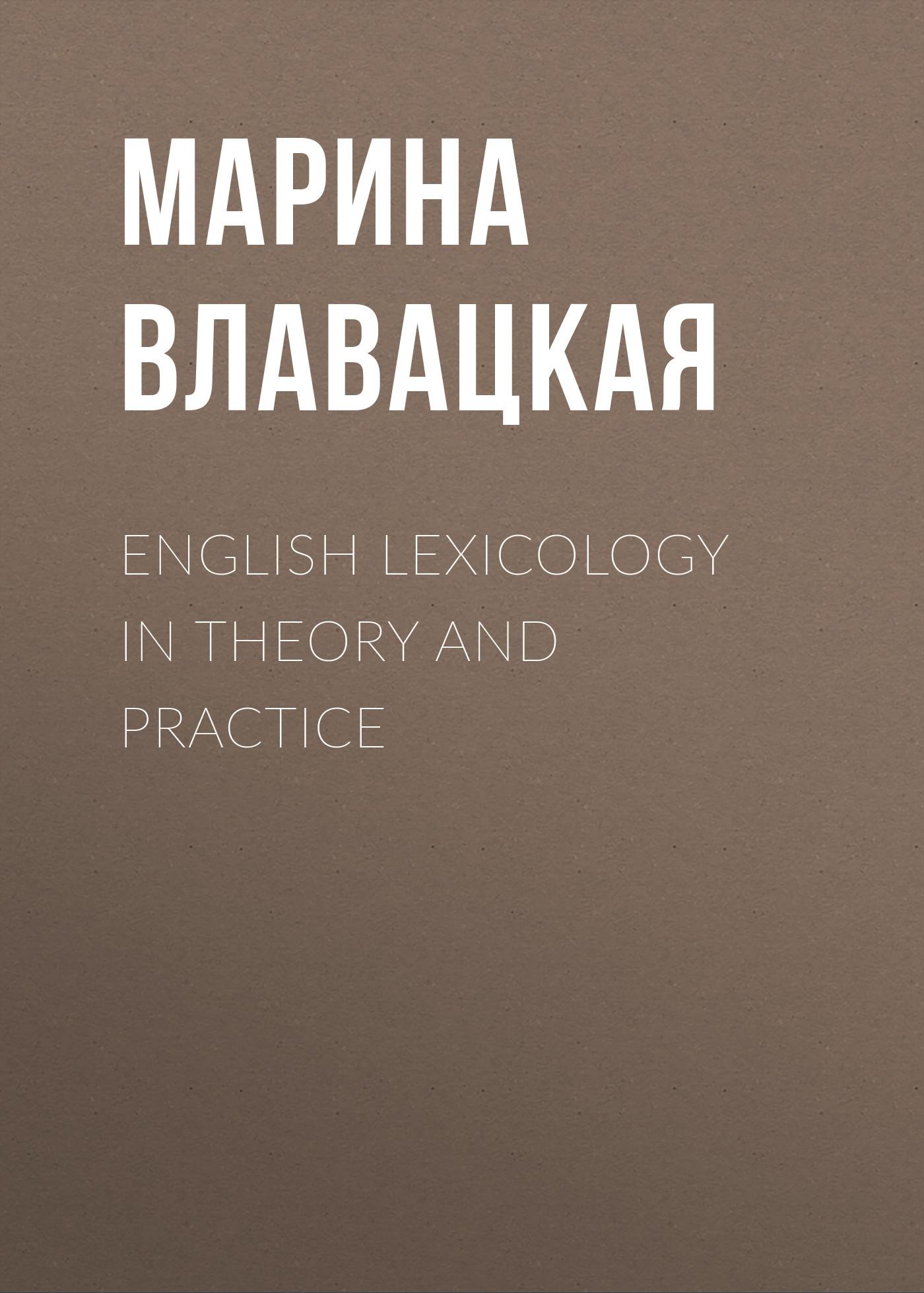 Марина Влавацкая English Lexicology in Theory and Practice продуктивная коммуникация лингвистика результативности