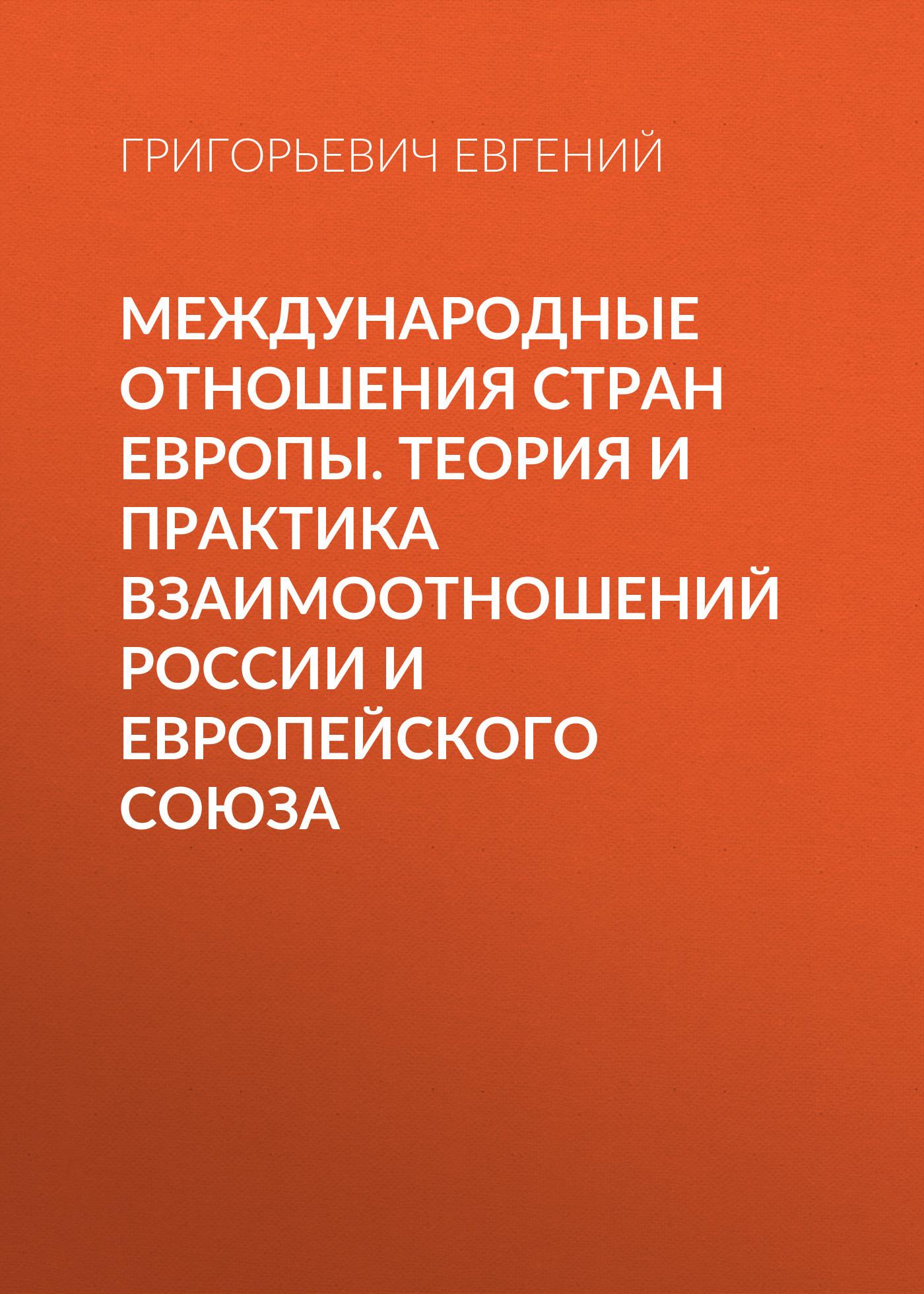 Григорьевич Евгений бесплатно