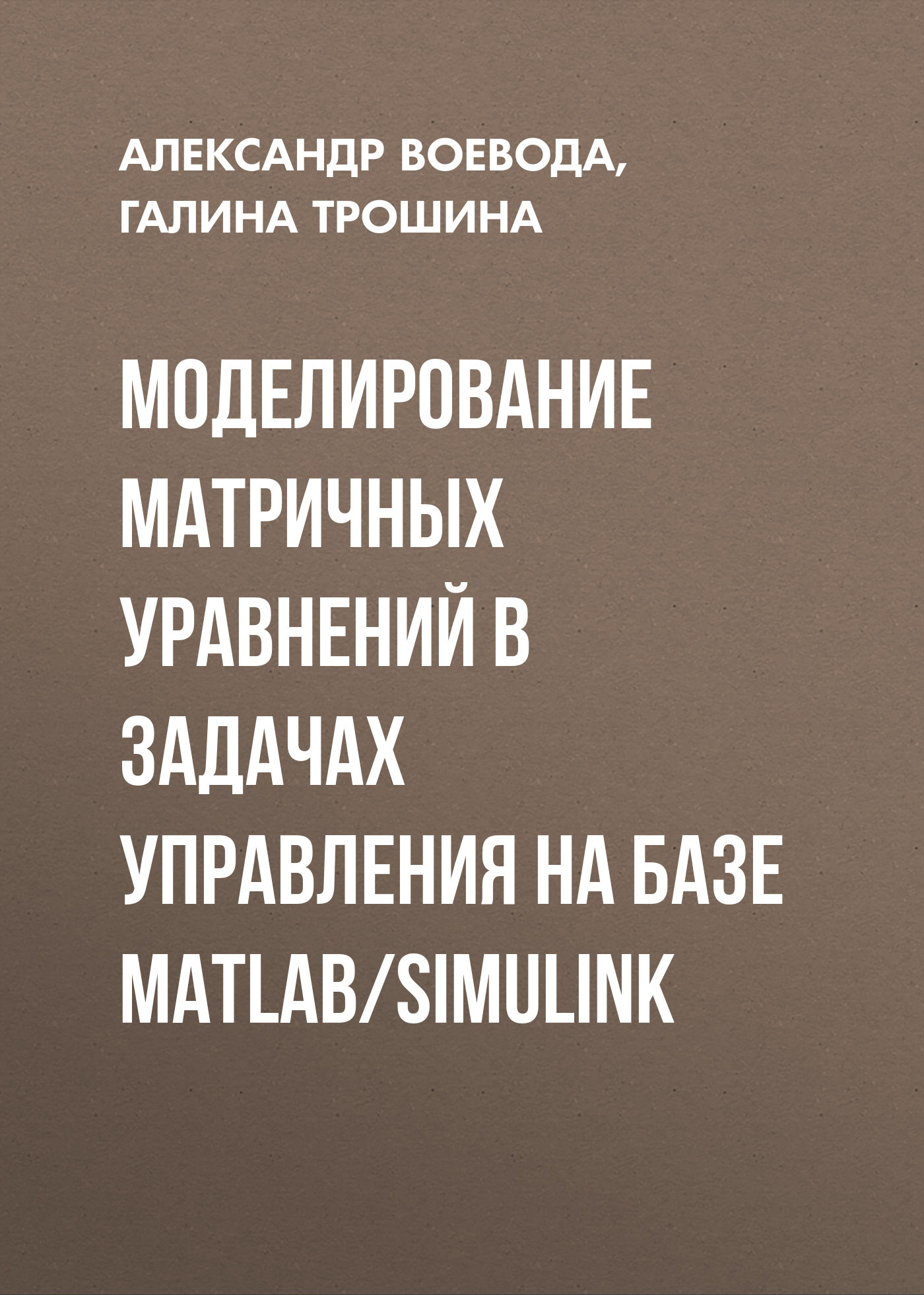 Александр Воевода Моделирование матричных уравнений в задачах управления на базе MatLab/Simulink