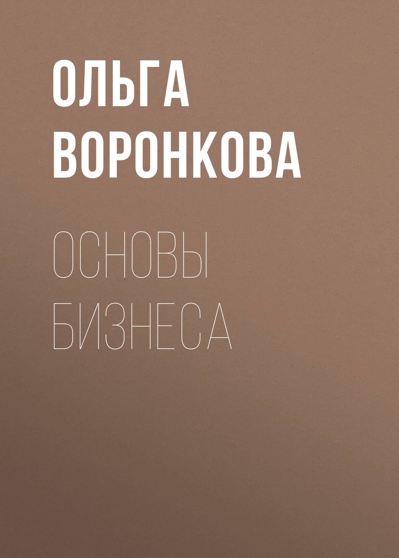 Ольга Воронкова Основы бизнеса