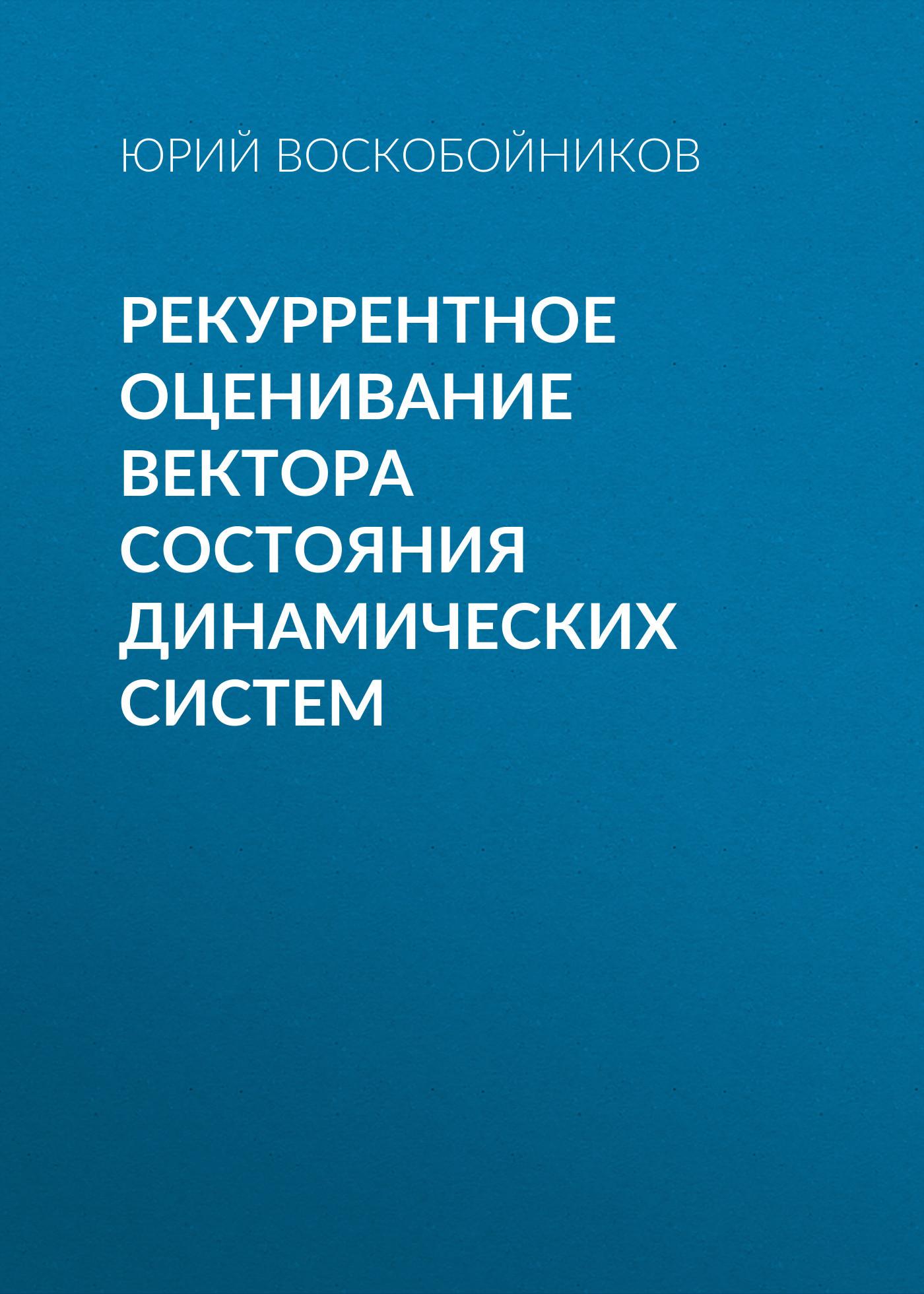 Юрий Воскобойников бесплатно