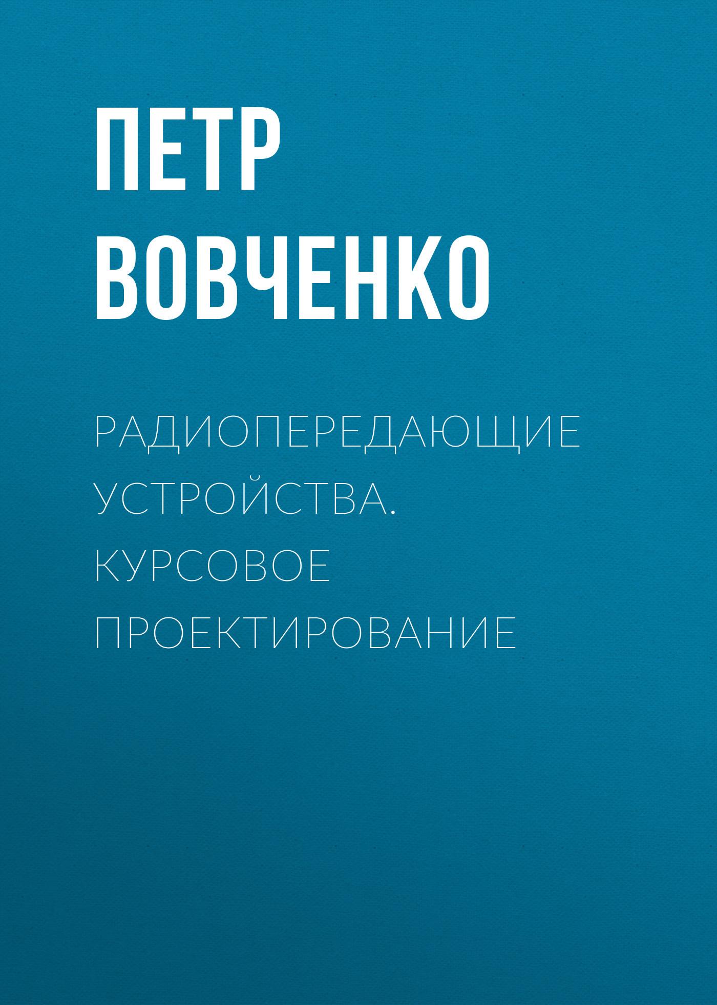 Петр Вовченко Радиопередающие устройства. Курсовое проектирование сотовые системы мобильной радиосвязи учебное пособие