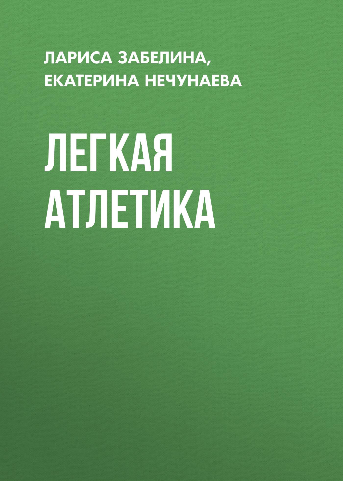 Екатерина Нечунаева Легкая атлетика легкая атлетика