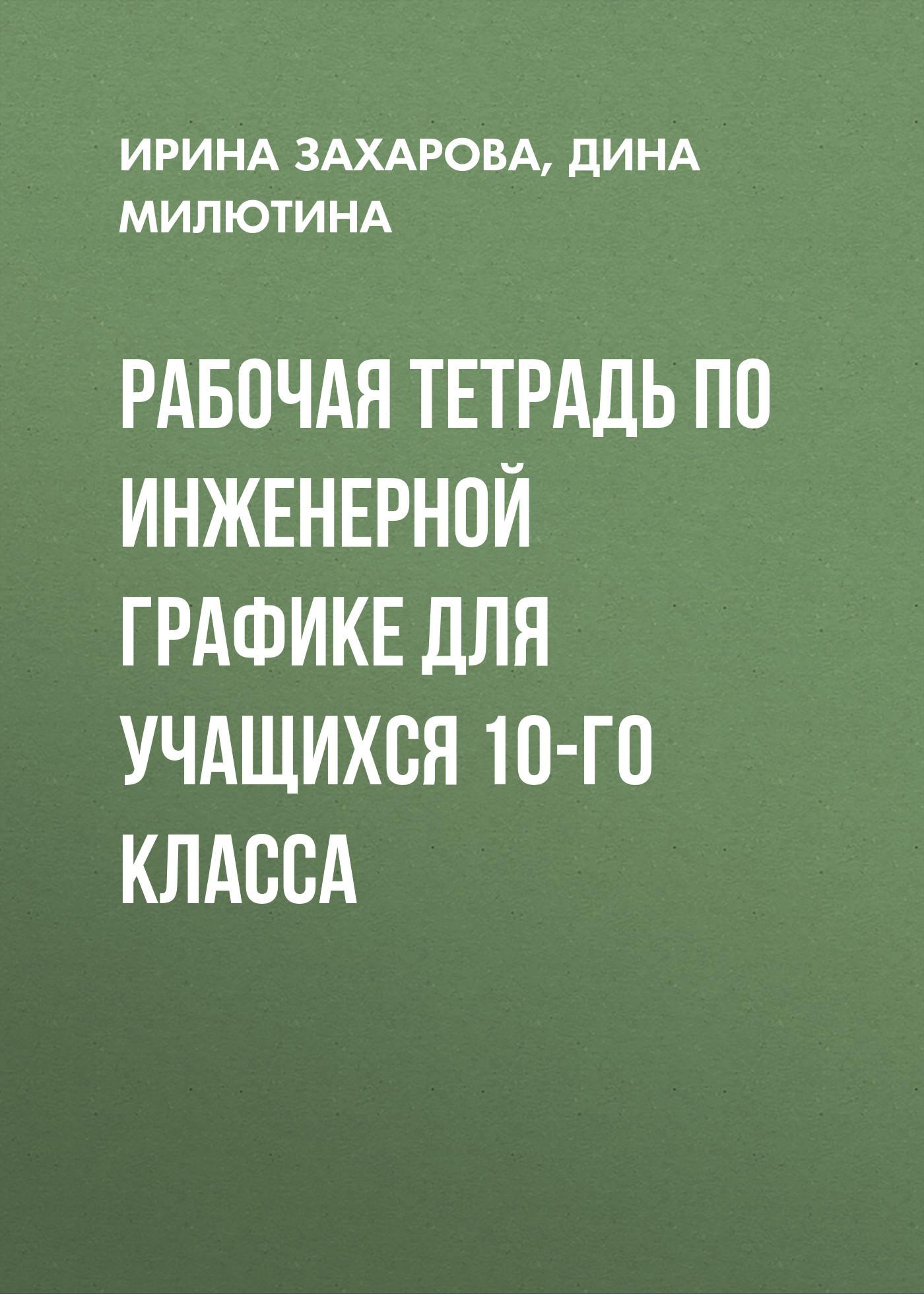 Ирина Захарова бесплатно