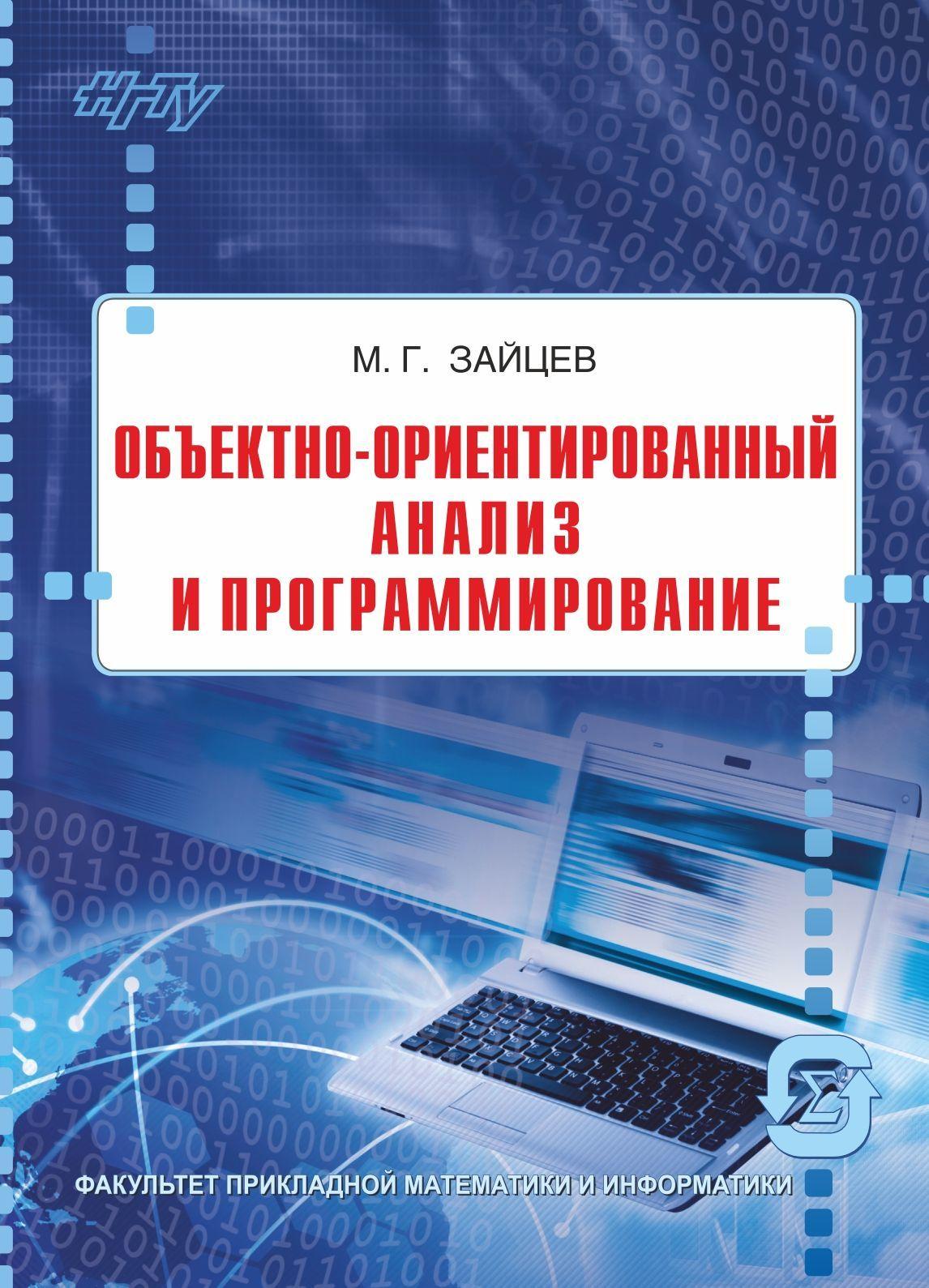 Михаил Зайцев Объектно-ориентированный анализ и программирование java для начинающих объектно ориентированный подход