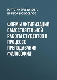 Наталия Завьялова - Формы активизации самостоятельной работы студентов в процессе преподавания философии