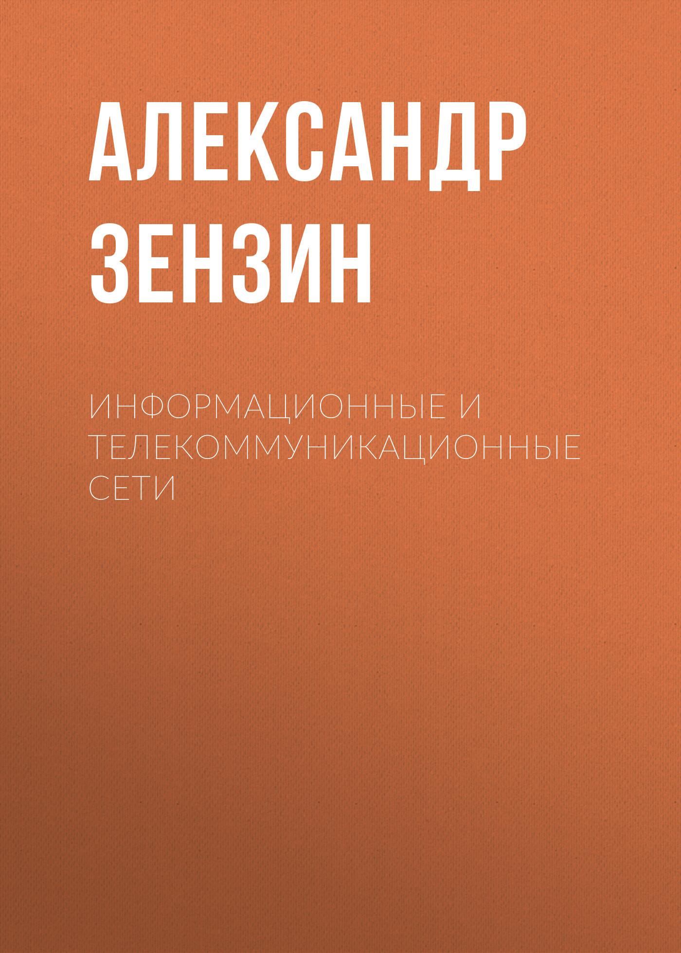 Александр Зензин Информационные и телекоммуникационные сети компьютерные аксессуары oem 5pcs ipad wifi 3g gps