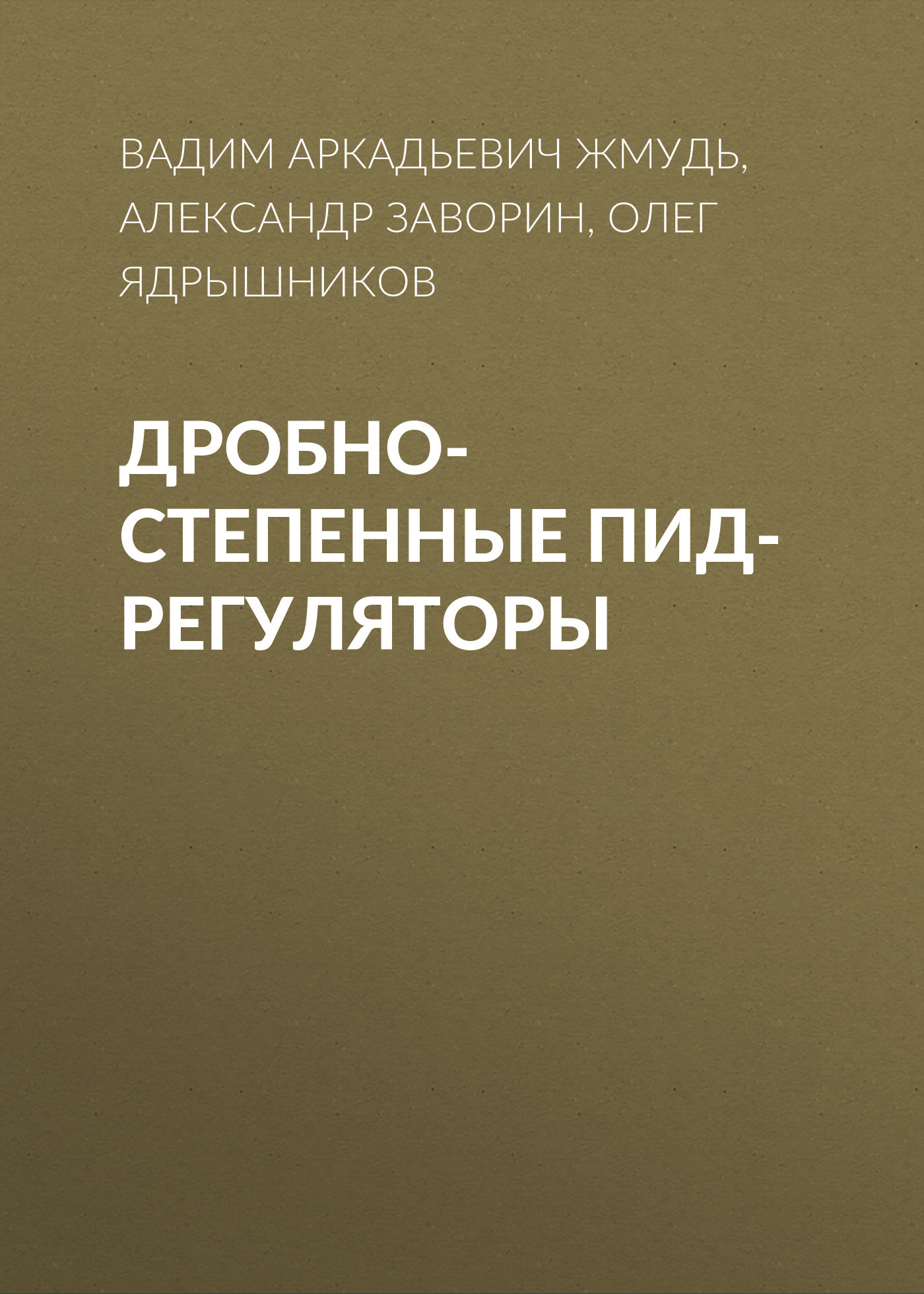 Вадим Аркадьевич Жмудь бесплатно
