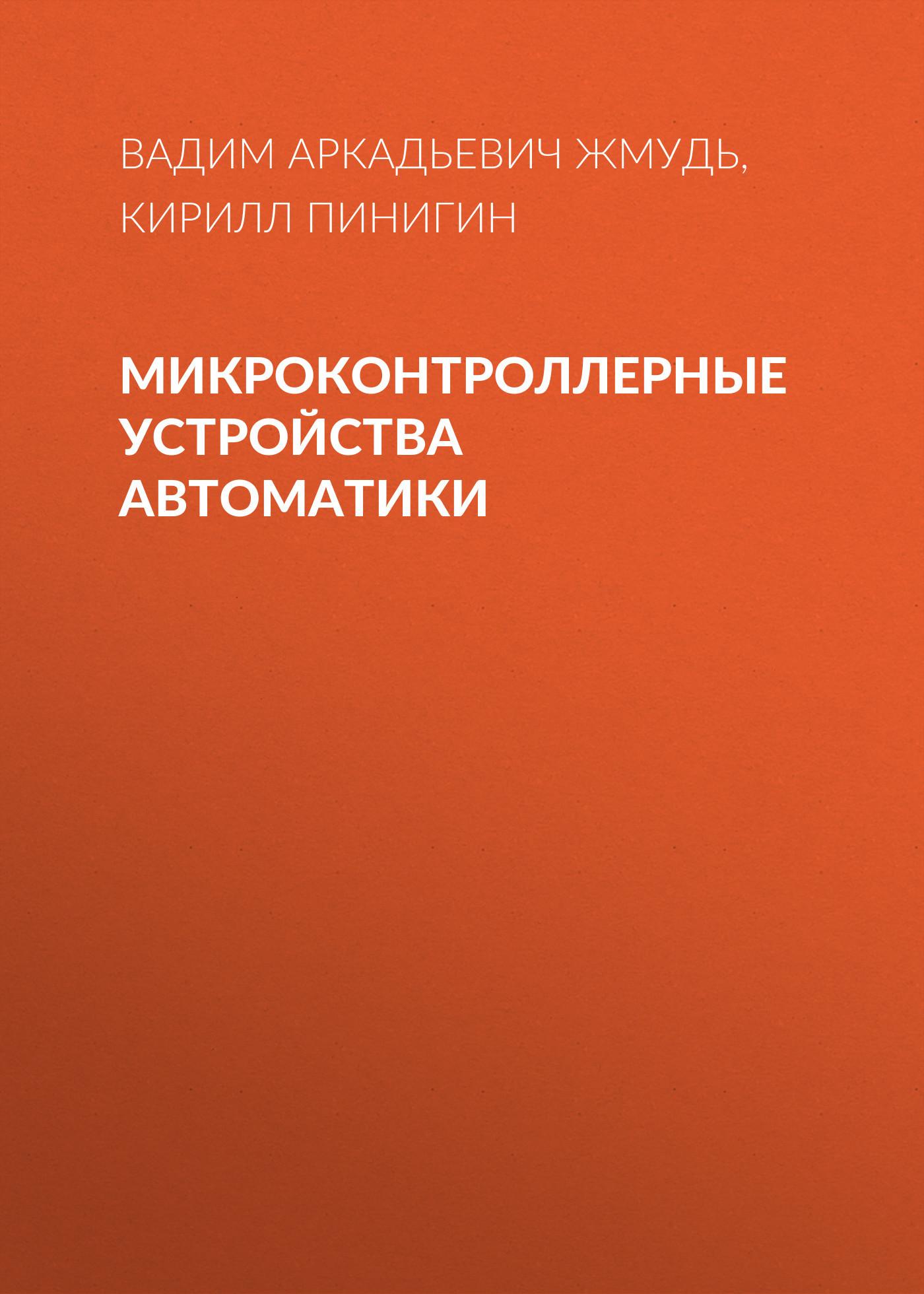 Вадим Аркадьевич Жмудь Микроконтроллерные устройства автоматики