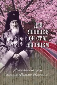 eBOOK. Для японцев он стал японцем. Апостольский путь святителя Николая (Касаткина)