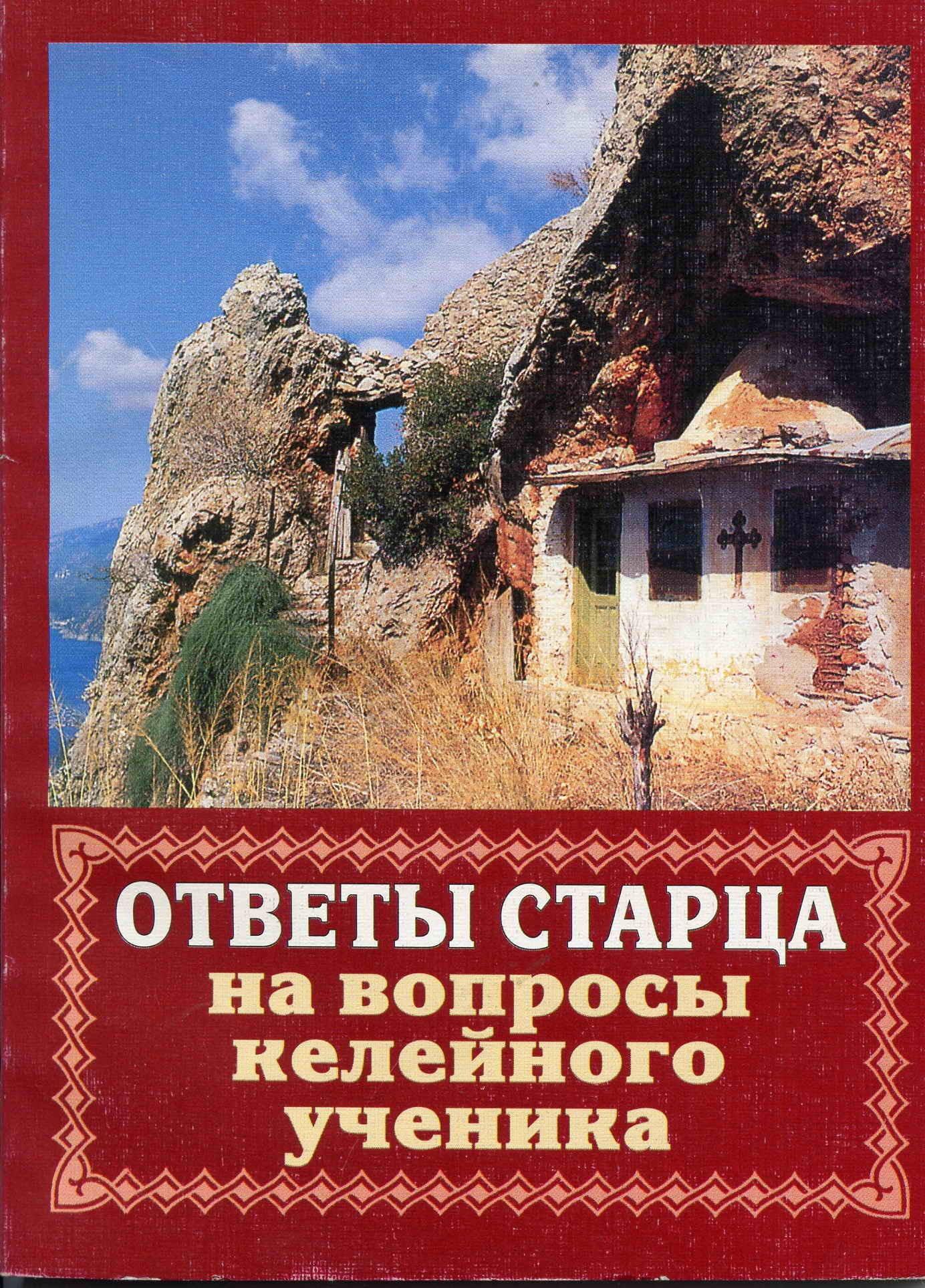 Иеромонах Владимир (Мусатов) бесплатно