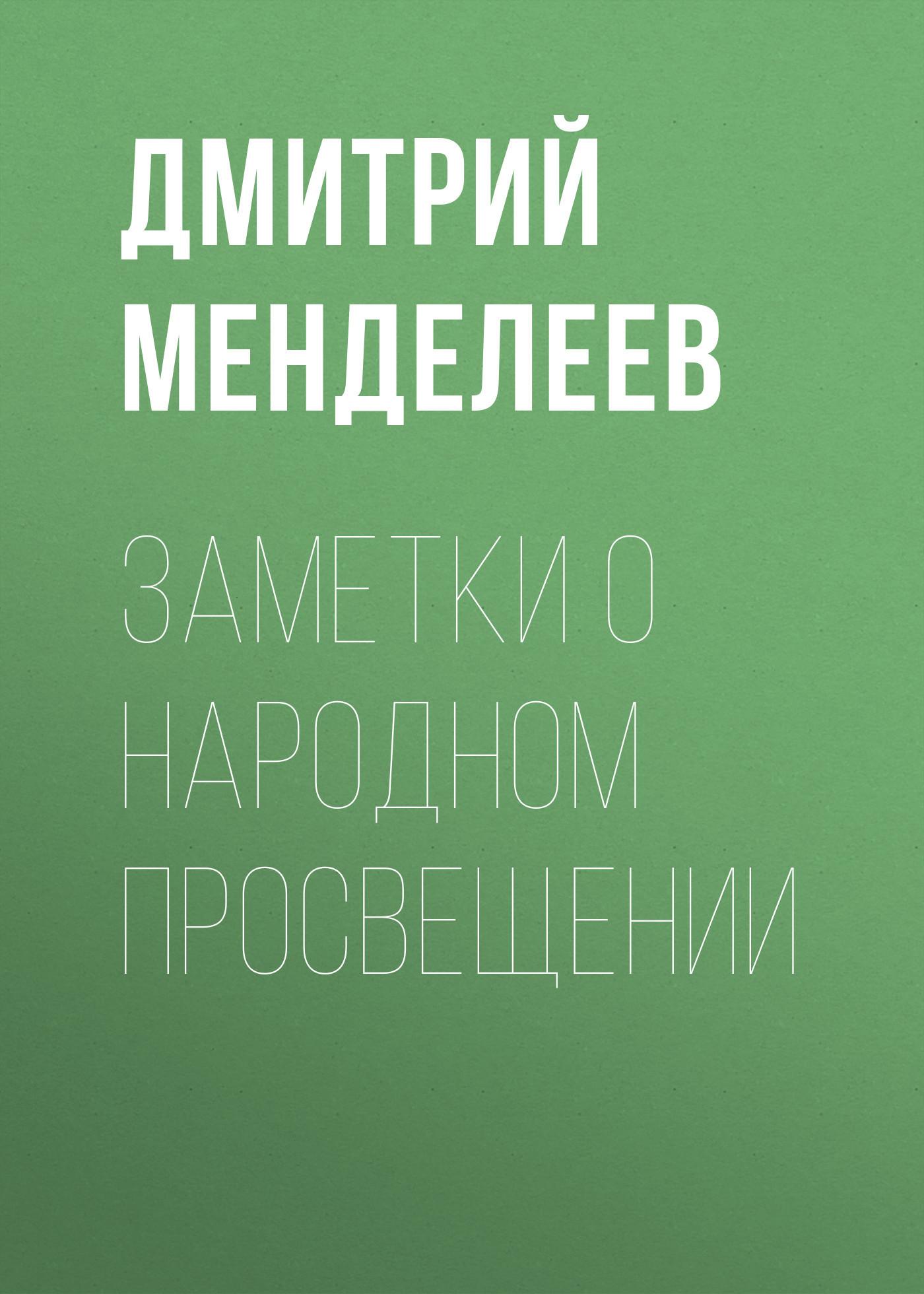 Дмитрий Менделеев Заметки о народном просвещении