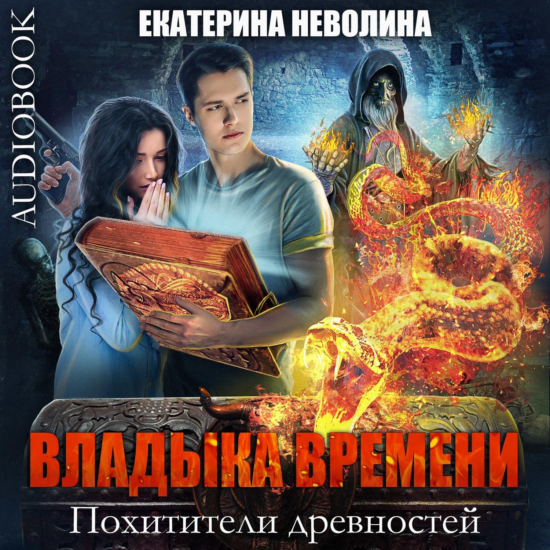 Екатерина Неволина Владыка времени