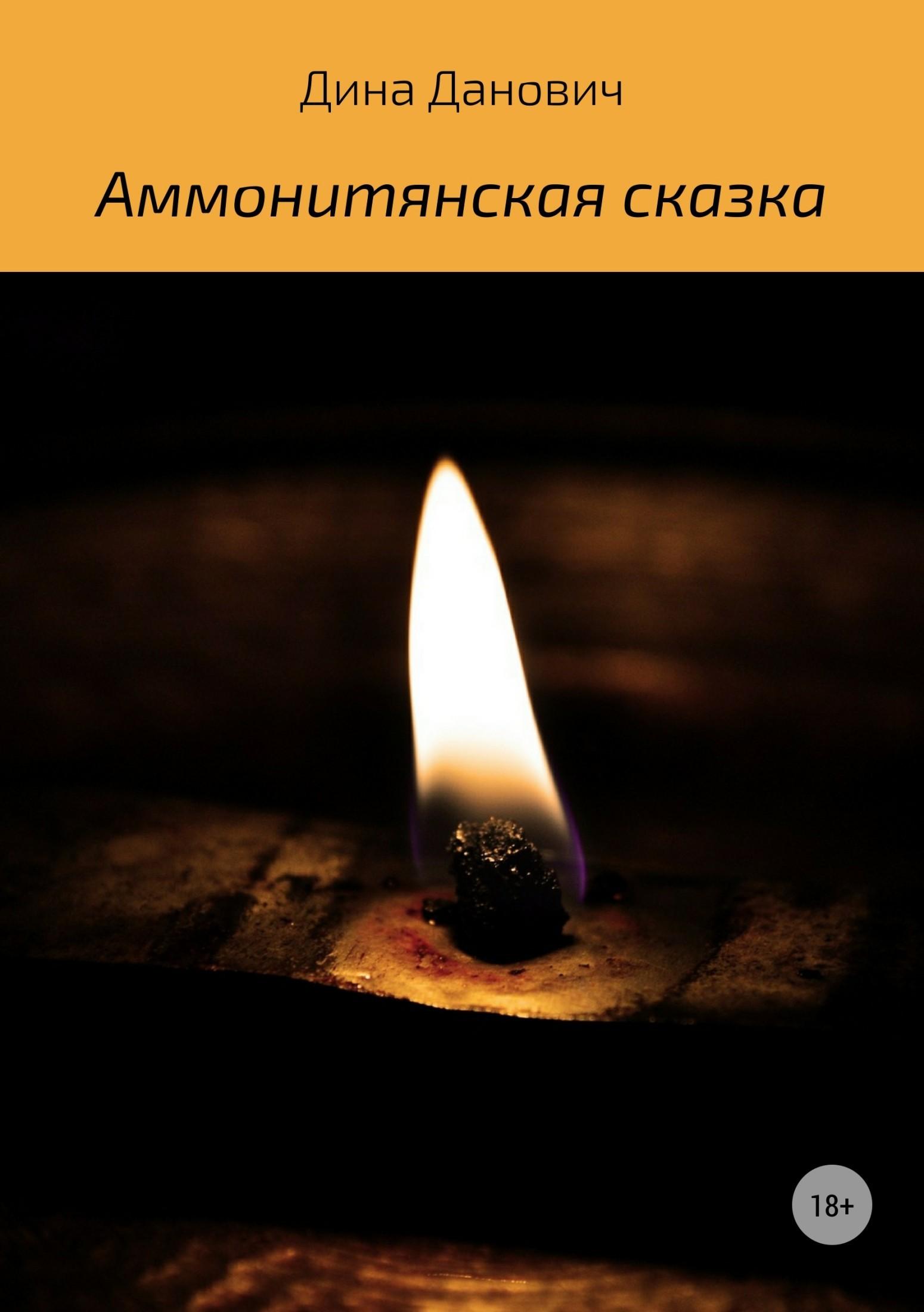 Олеся Константиновна Яжук Аммонитянская сказка олеся мовсина про контра и цетера