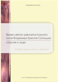 Ю. А. Соколов - Время святого равноапостольного князя Владимира Красное Солнышко. События и люди