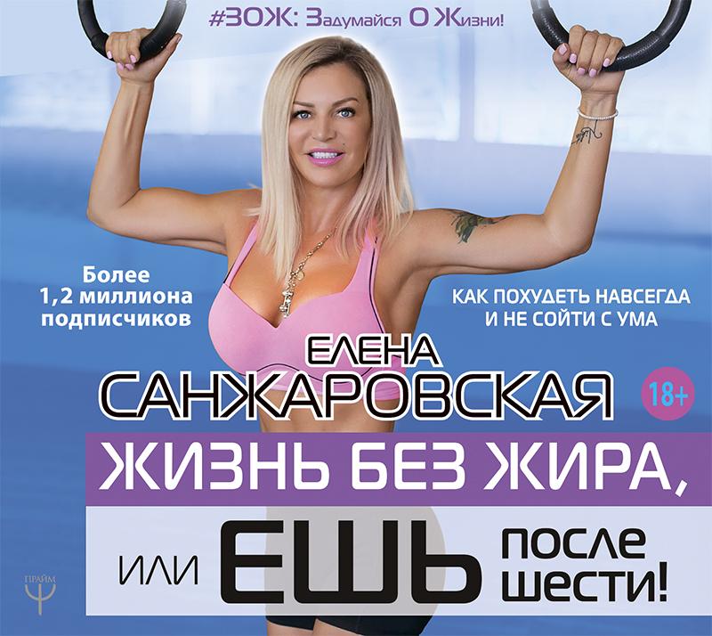 Елена Санжаровская бесплатно
