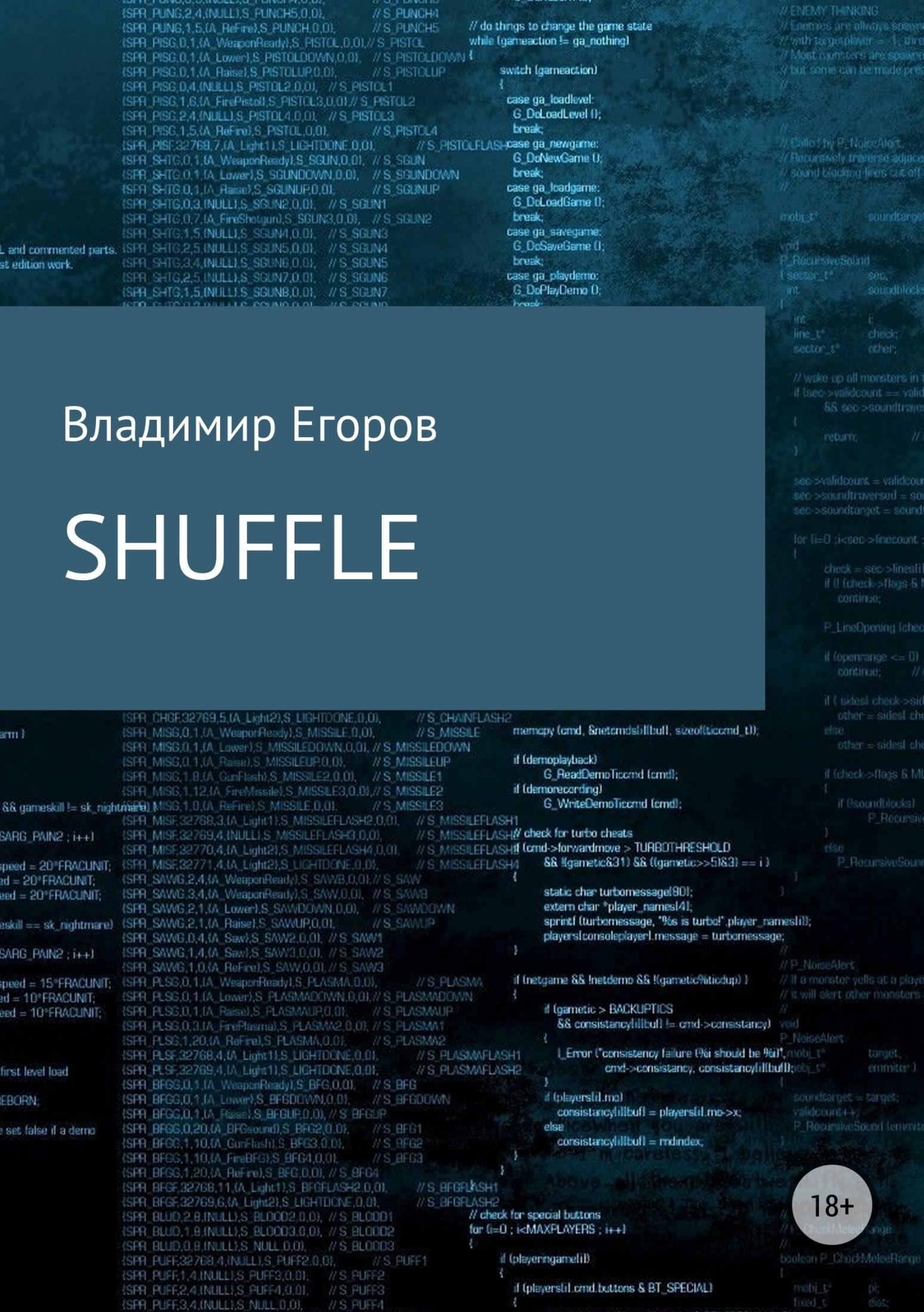 Shuffle/
