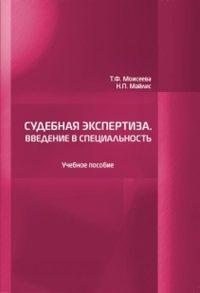 Т. Ф. Моисеева - Судебная экспертиза. Введение в специальность