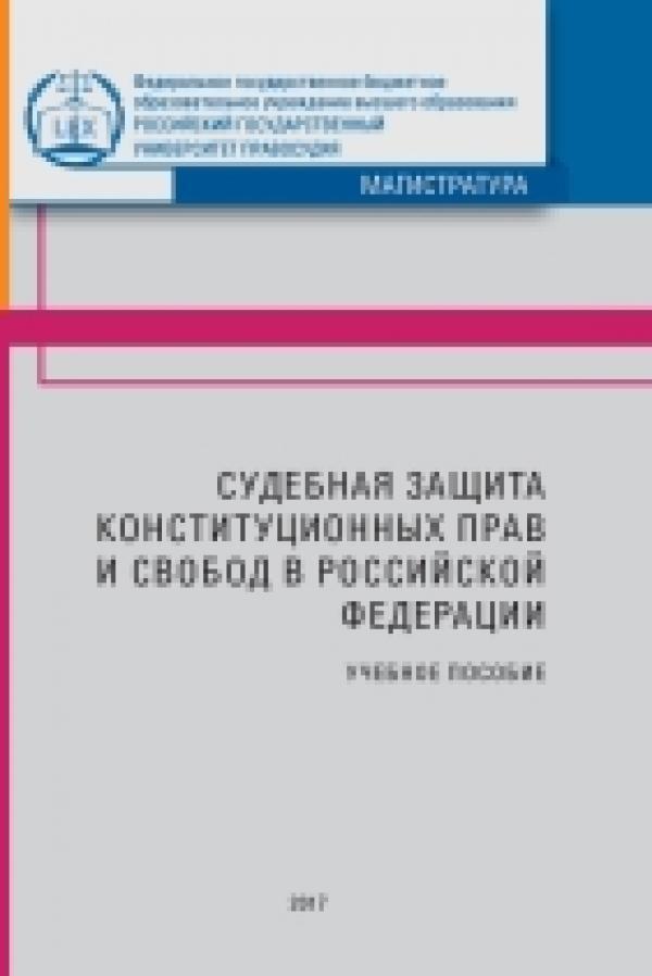 Коллектив авторов Судебная защита конституционных прав и свобод в Российской Федерации все цены