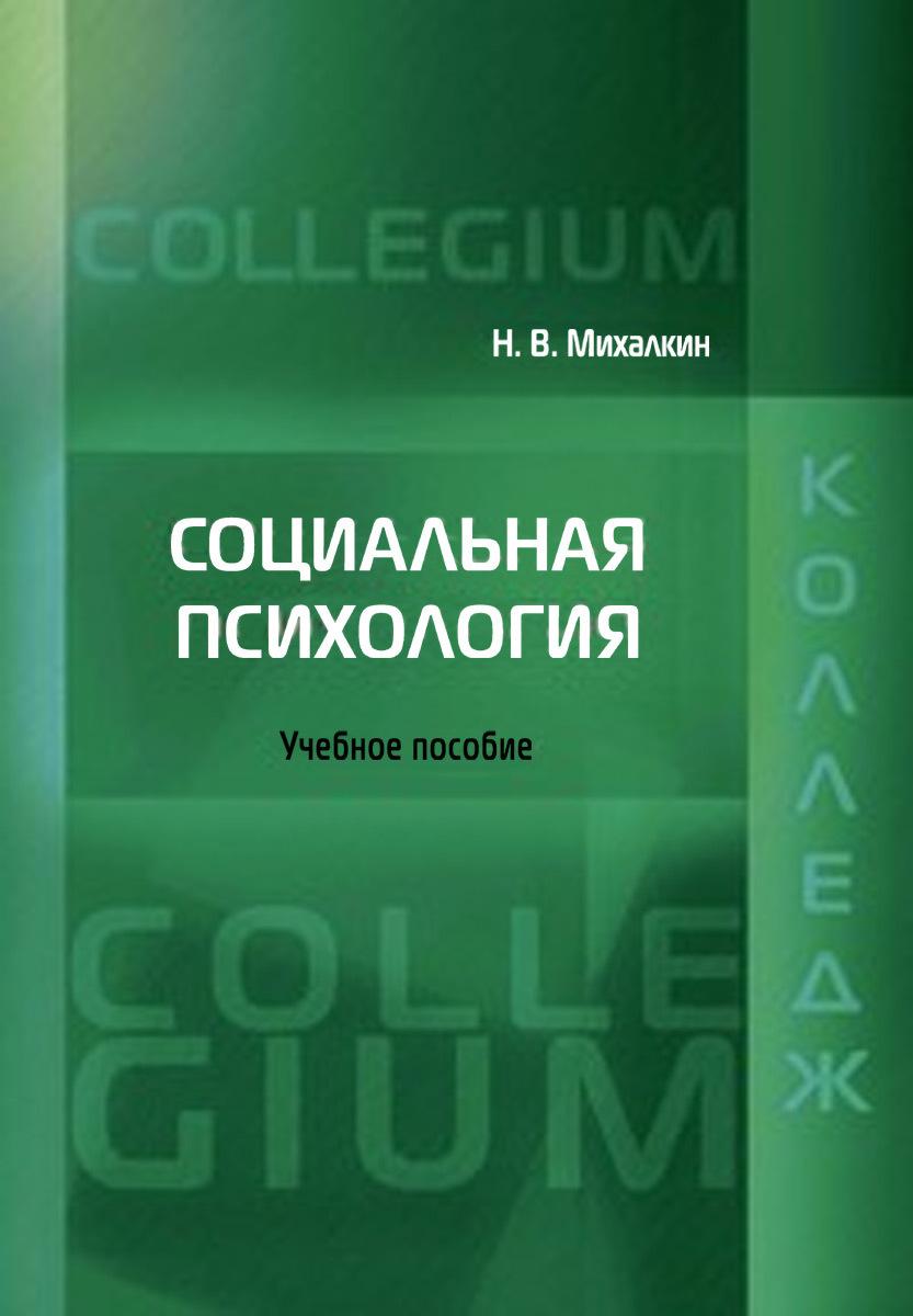 Николай Михалкин - Социальная психология