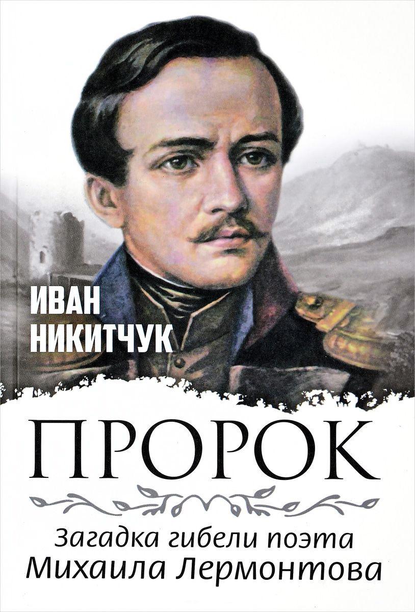 Иван Никитчук бесплатно