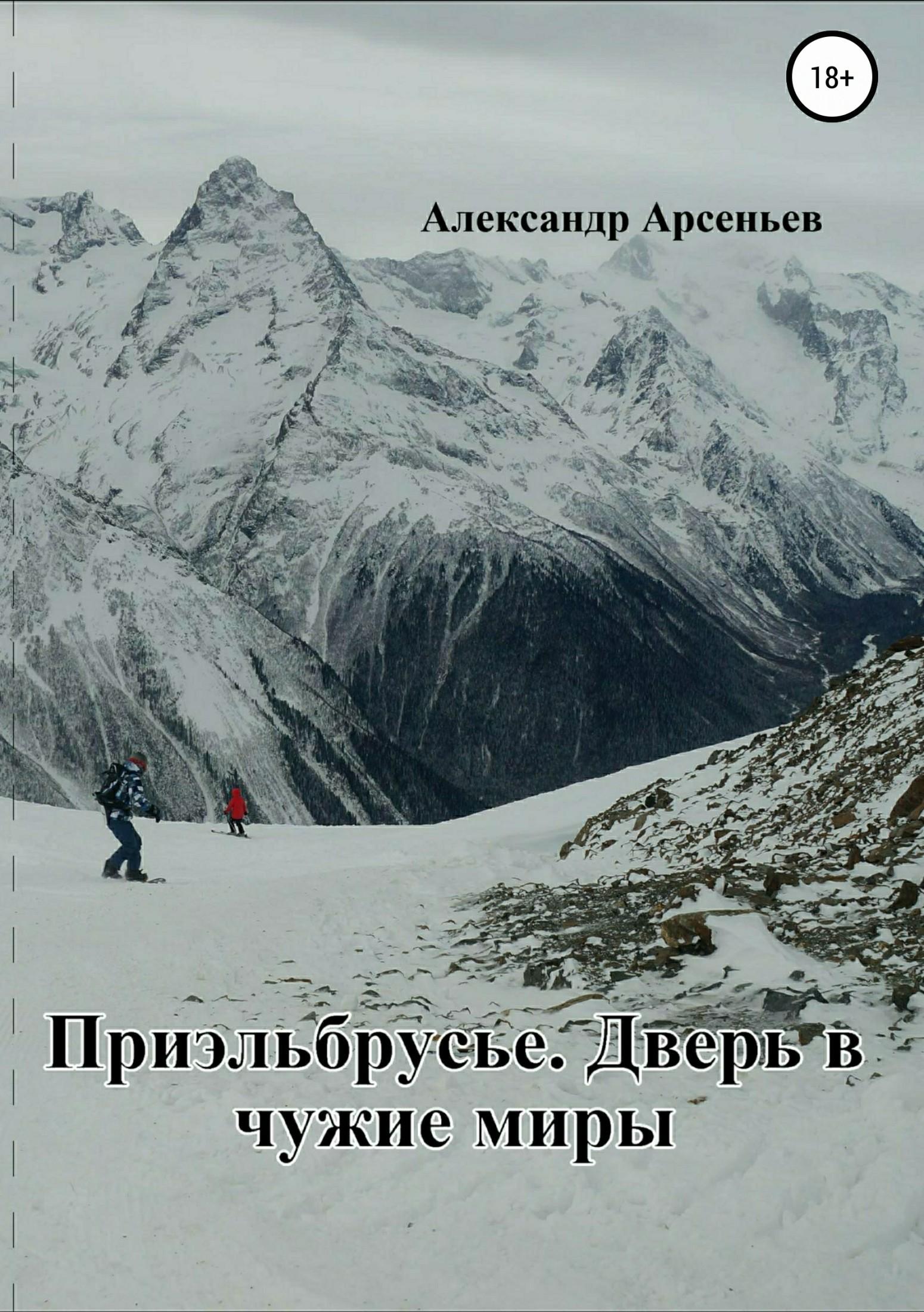 Никита Леонидович Чуркин Приэльбрусье. Дверь в чужие миры васильев в чужие миры