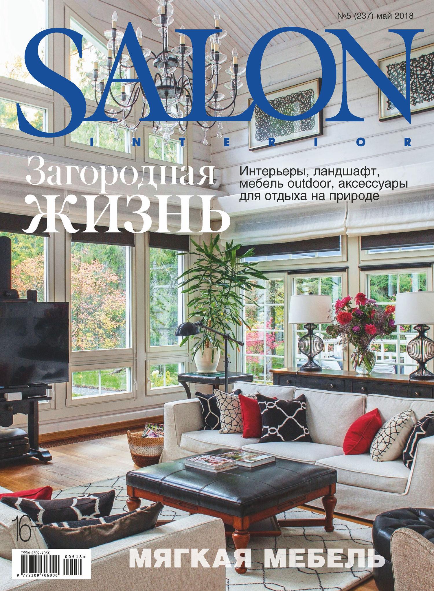 SALON-interior №05/2018
