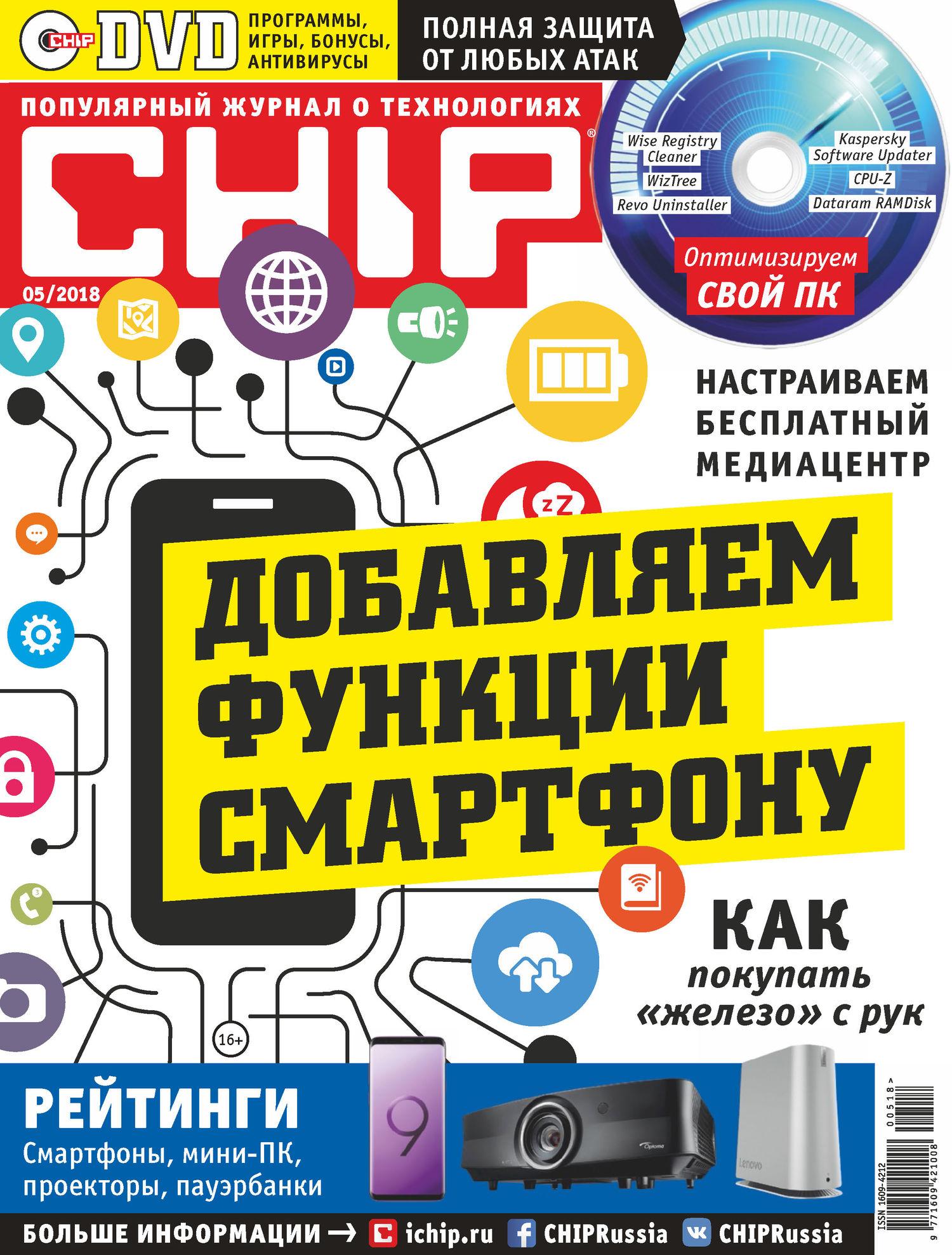 CHIP. Журнал информационных технологий. №05/2018