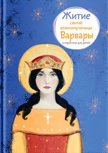 Александр Цветков, Лариса Фарберова - Житие святой великомученицы Варвары в пересказе для детей