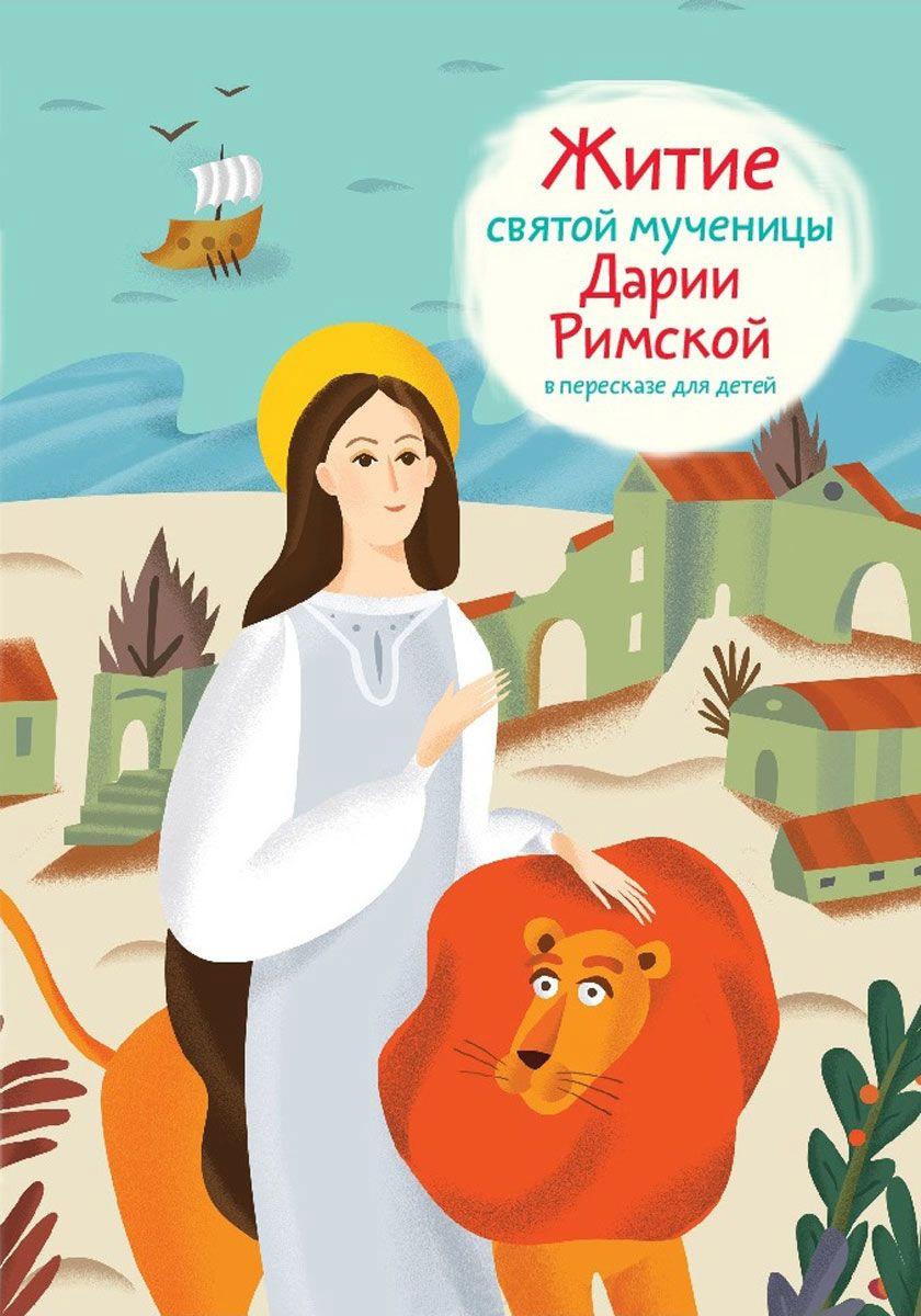 Александр Ткаченко - Житие святой мученицы Дарии Римской в пересказе для детей