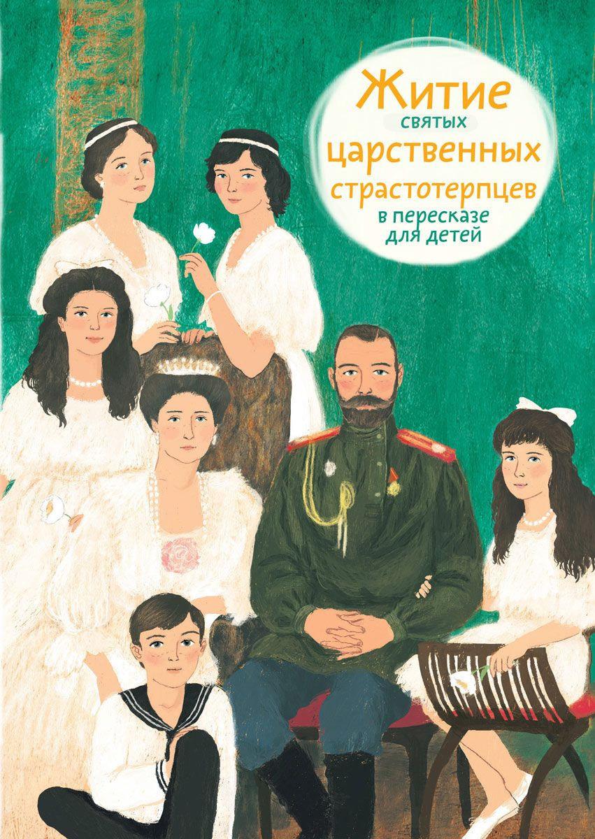 Мария Максимова - Житие святых царственных страстотерпцев в пересказе для детей