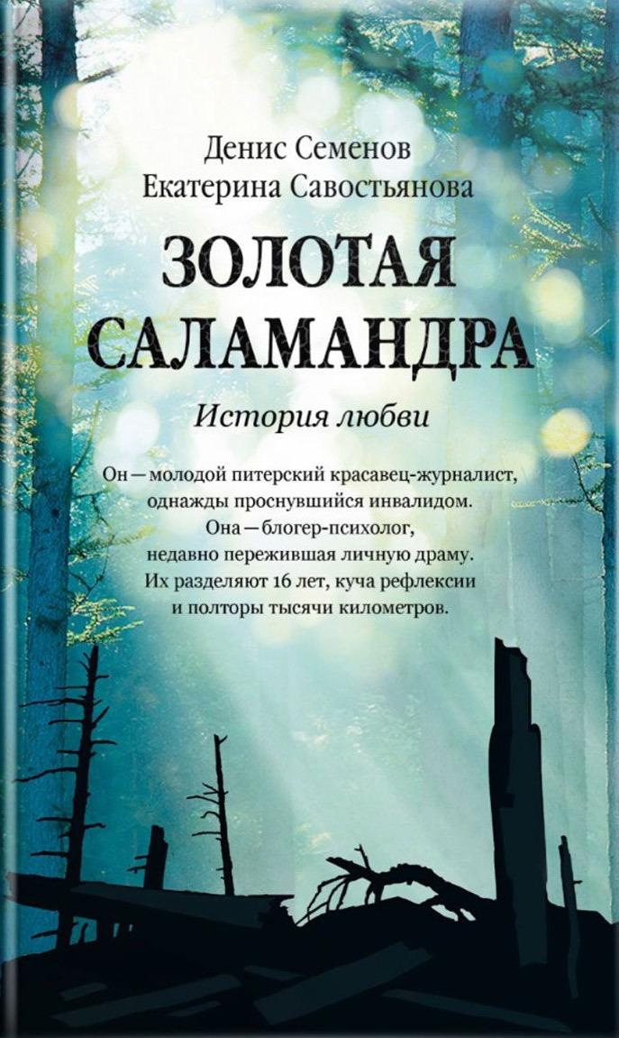 Екатерина Савостьянова, Денис Семенов - Золотая саламандра. История любви