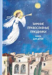 Отсутствует - Зимние православные праздники. Книга для детей