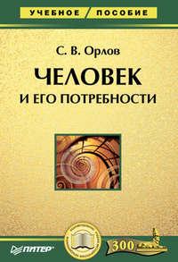 Сергей Орлов - Человек и его потребности. Учебное пособие