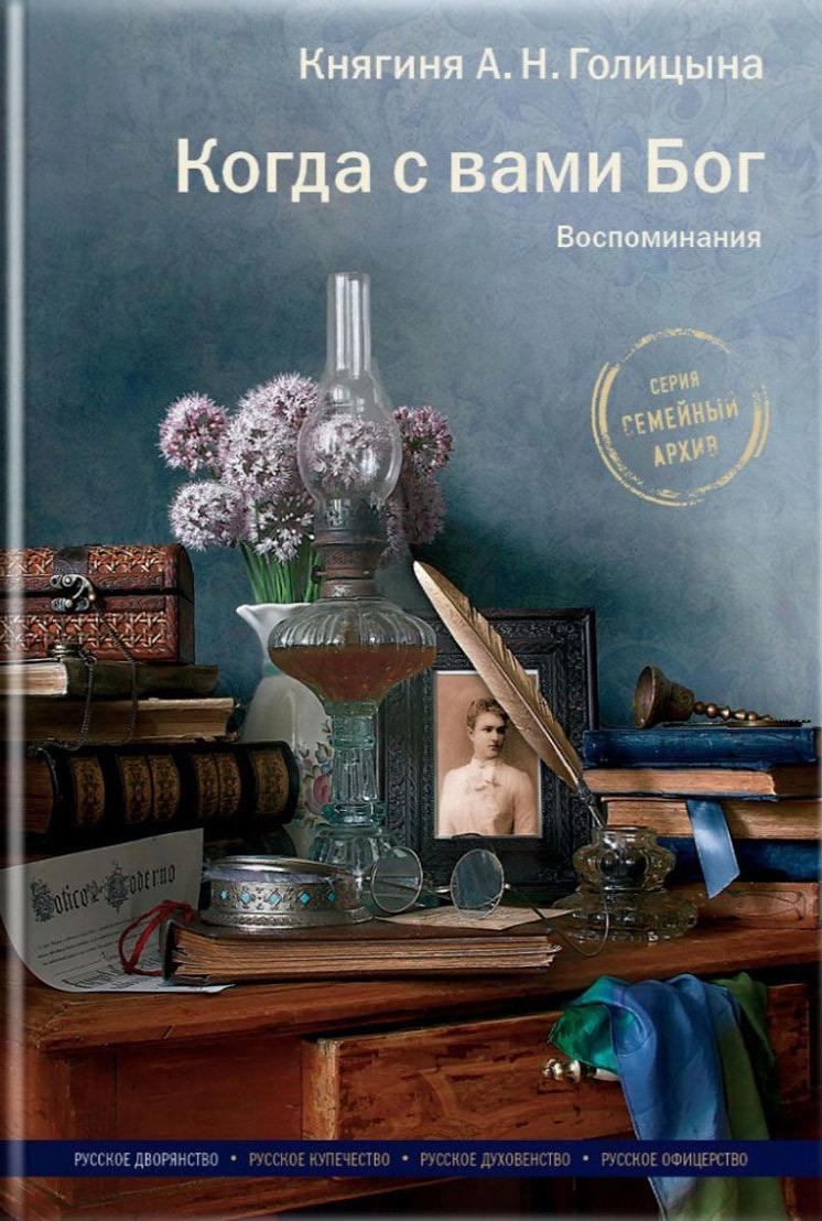 Александра Голицына - Когда с вами Бог. Воспоминания