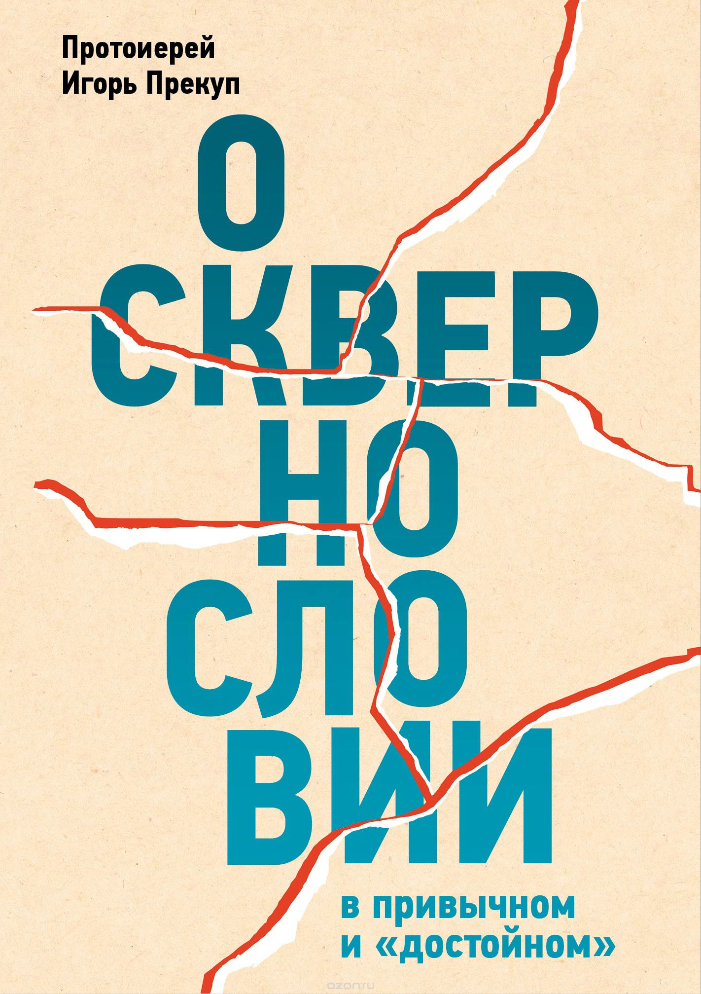 Игорь Прекуп - О сквернословии в привычном и «достойном»