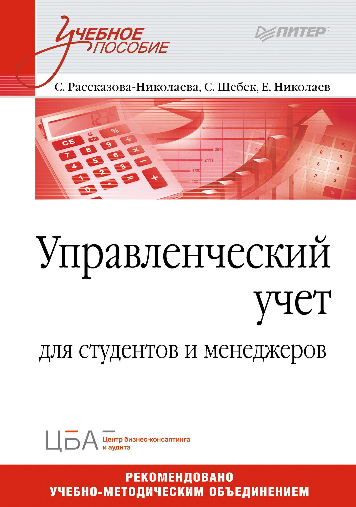 С. А. Рассказова-Николаева Управленческий учет. Учебное пособие