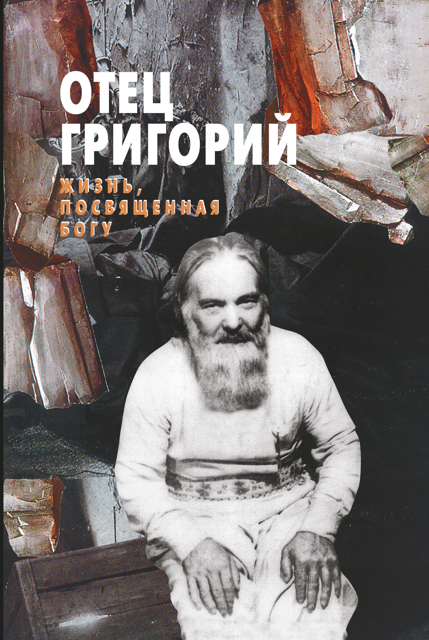Ольга Пономарева - Отец Григорий. Жизнь, посвященная Богу