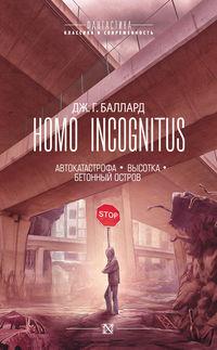 Джеймс Грэм Баллард - Homo Incognitus: Автокатастрофа. Высотка. Бетонный остров (сборник)
