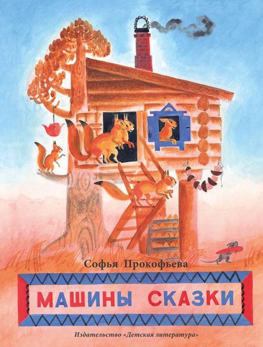 Софья Прокофьева Машины сказки все цены