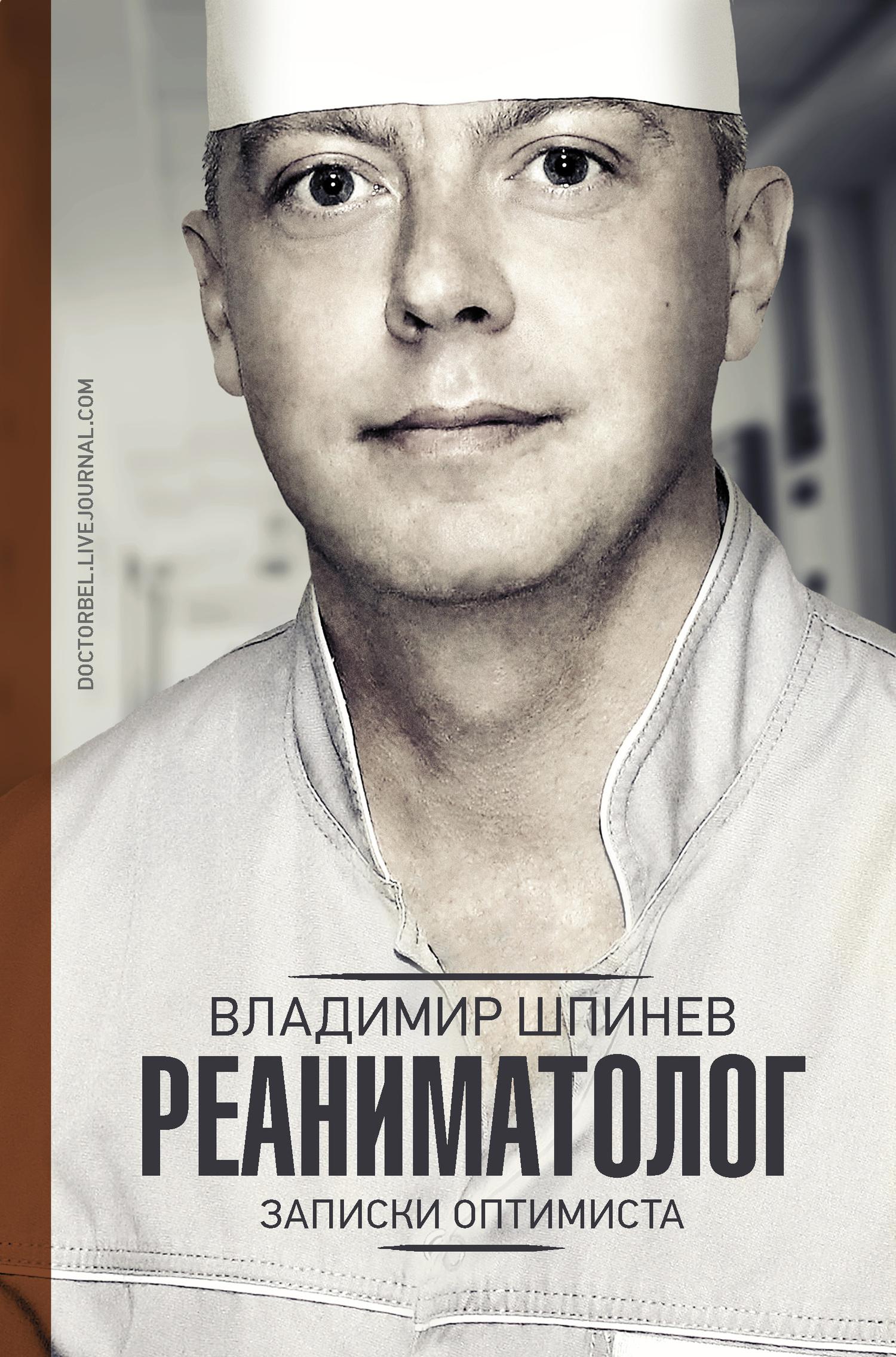Владимир Шпинев бесплатно