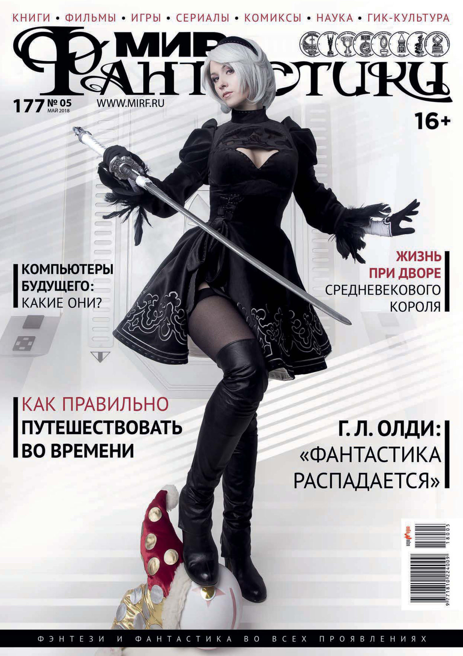 Мир фантастики №05/2018