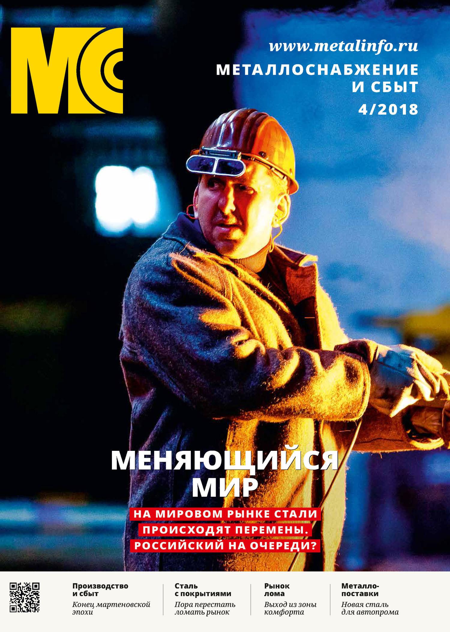 Отсутствует Металлоснабжение и сбыт №04/2018 отсутствует металлоснабжение и сбыт 01 2017