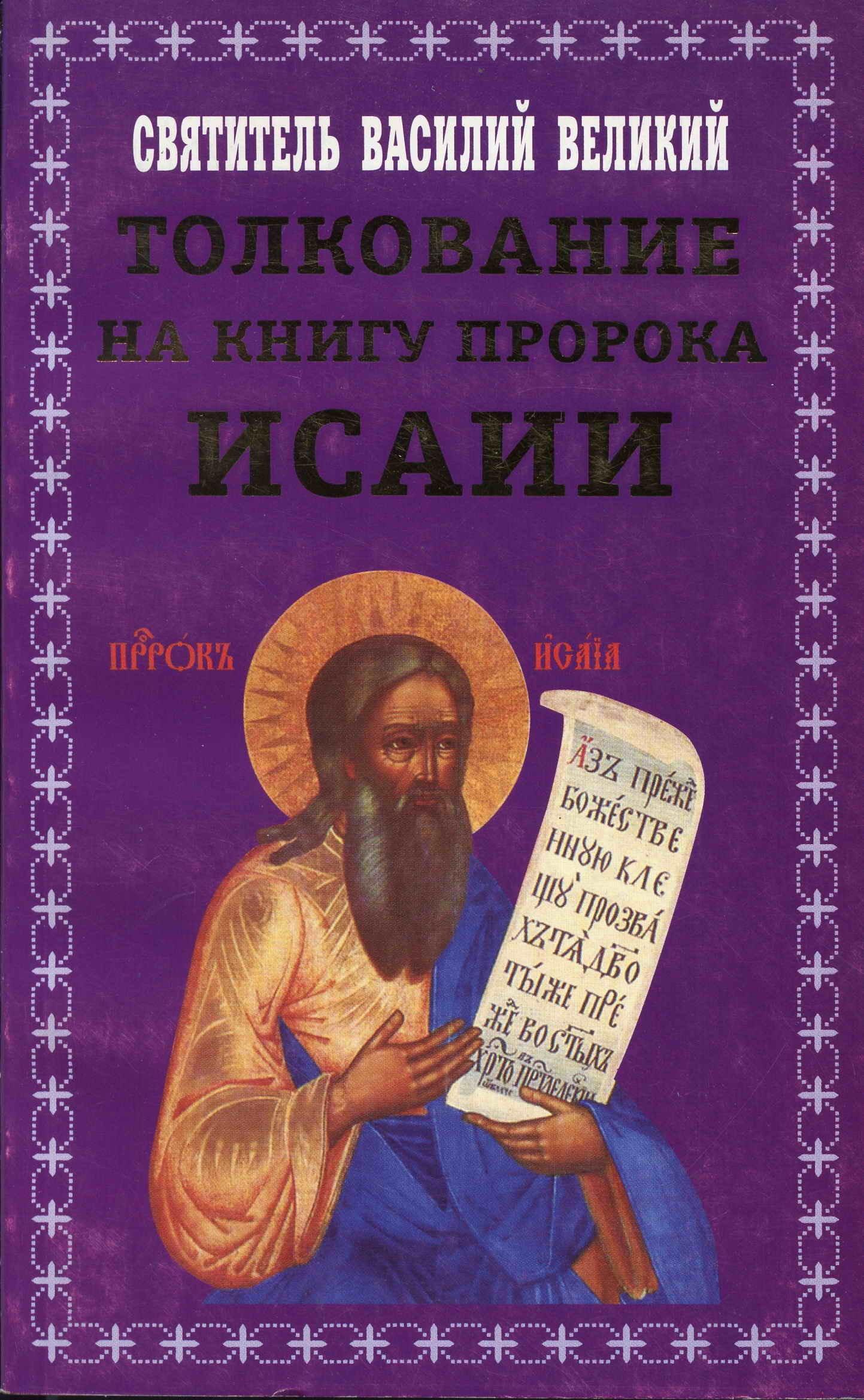 святитель Василий Великий - Толкование на книгу пророка Исаии