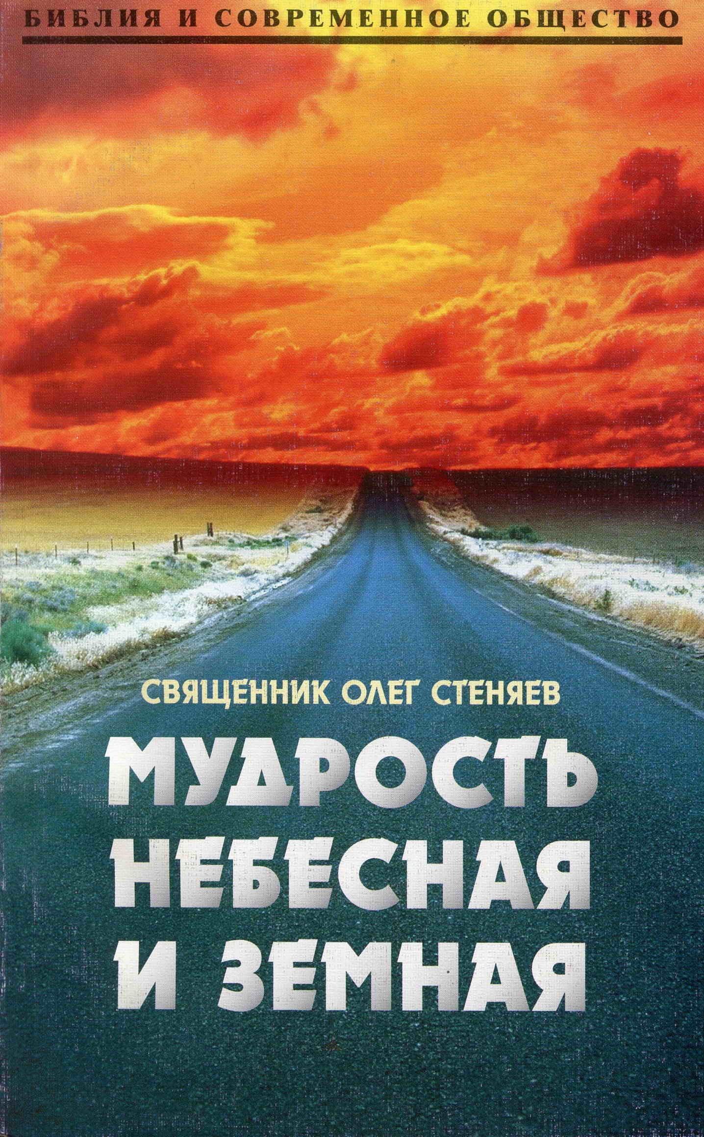 Священник Олег Стеняев бесплатно