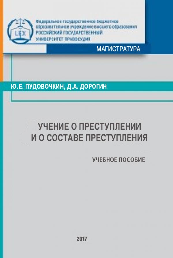 Дмитрий Дорогин, Юрий Пудовочкин - Учение о преступлении и о составе преступления
