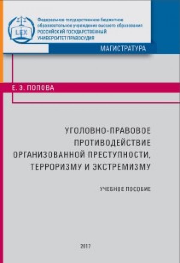 Елена Попова - Уголовно-правовое противодействие организованной преступности, терроризму и экстремизму