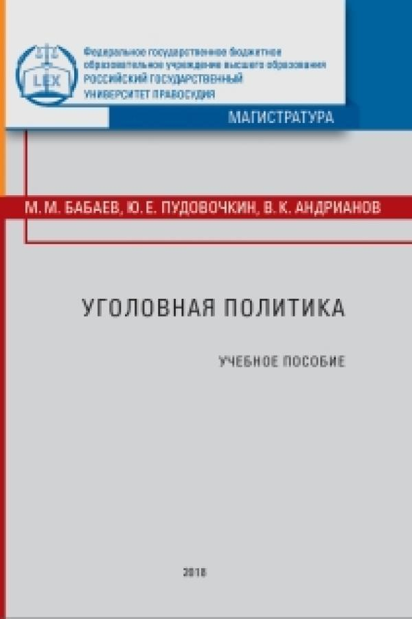 М. М. Бабаев бесплатно